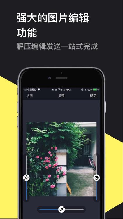 解压大师 - ZIP RAR 7Z 解压软件 screenshot-5