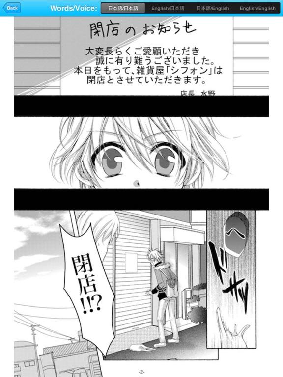 声優ボイス電子マンガ 雨色ココア(for iPad)のおすすめ画像3