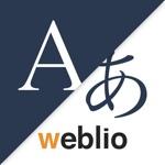 翻訳アプリはWeblio英語翻訳