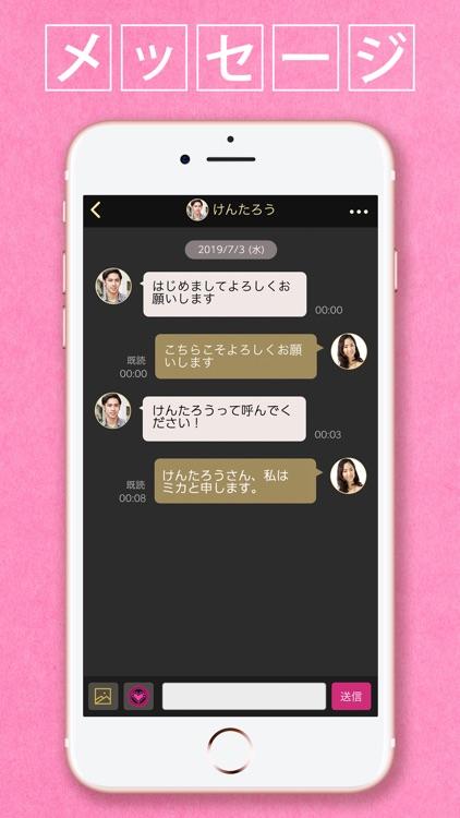 スイートメモリー2 -大人女子の恋活マッチングアプリ- screenshot-5