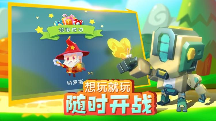 小小英雄(积木大作战) screenshot-3