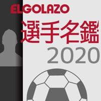 EGサッカー名鑑2020 apk