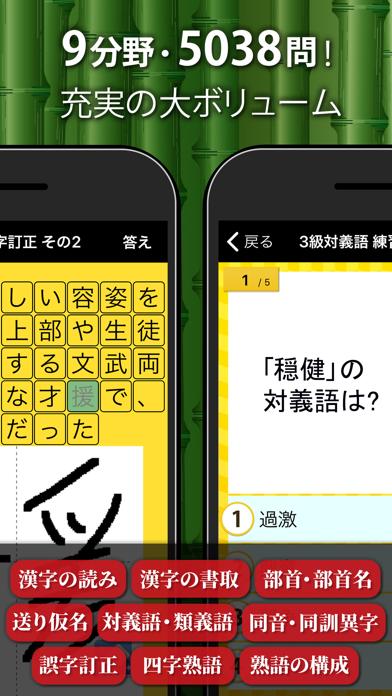 漢字検定・漢検漢字トレーニングのおすすめ画像3