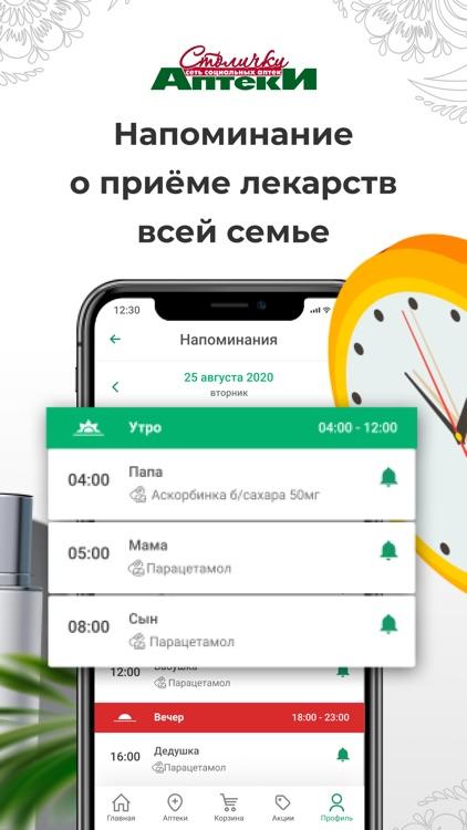 Аптеки Столички screenshot-3