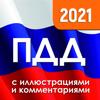 Mariia Ostrikova - ПДД 2021 с иллюстрациями обложка