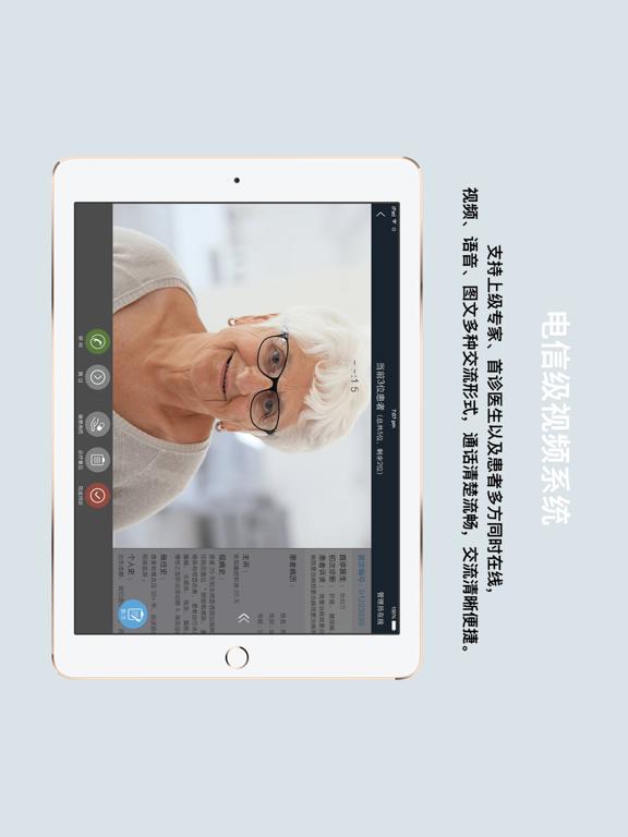 39互联网医院医生工作站HD screenshot three