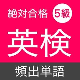 英検5級 頻出単語 - リスニング試験対応
