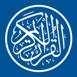 القرآن الكريم مترجم بالصوت
