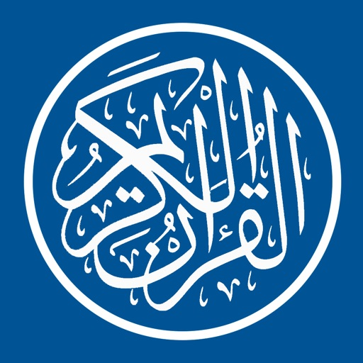 القرآن الكريم مترجم بالصوت icon