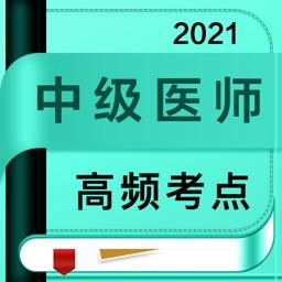 中级医师2021-主治医师备考平台