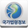 국가법령정보(new)