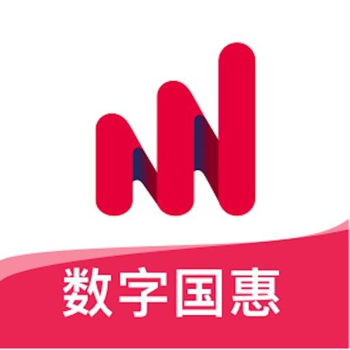 数字国惠Uni