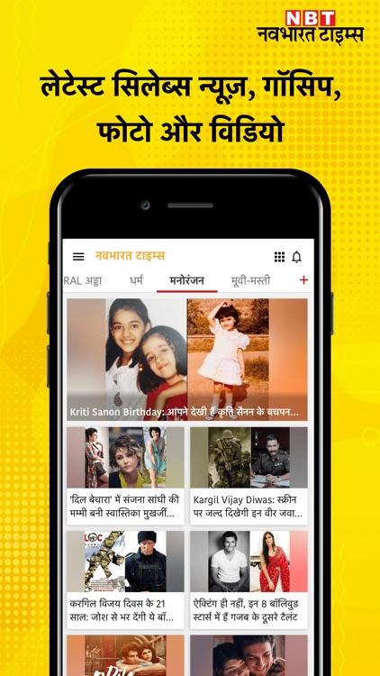 Navbharat Times - Hindi News