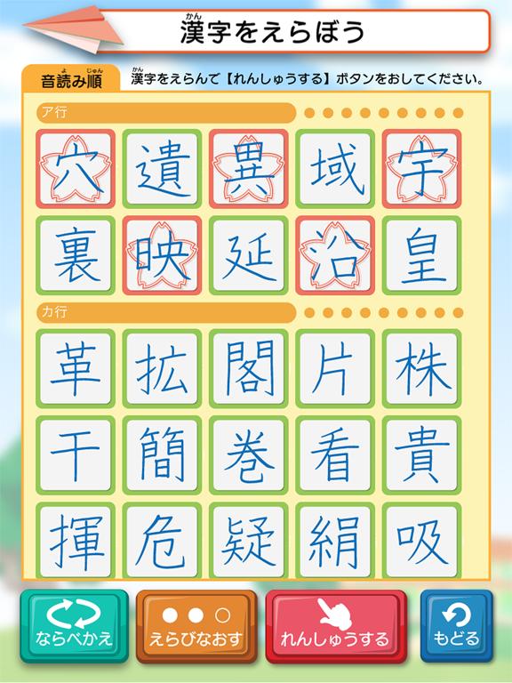 そらがき <漢字筆順学習アプリケーション 小学校6年>のおすすめ画像4