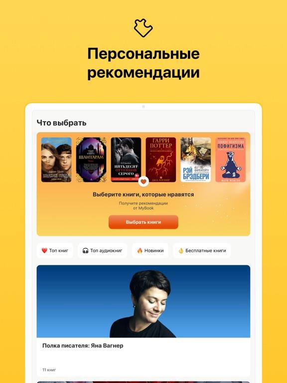 Книги и аудиокниги MyBook ipad картинки