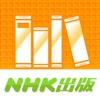 語学リーダー - iPhoneアプリ