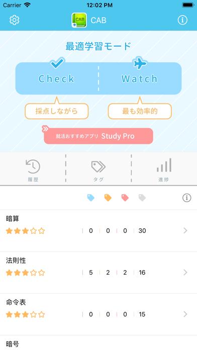 CAB(SPI) 【Study Pro】のおすすめ画像1