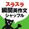 スラスラ話すための瞬間英作文シャッフルトレーニング - iPadアプリ