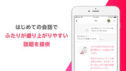 出会いはRavit(ラビット) 恋活・婚活マッチングアプリのおすすめ画像6