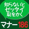 社会人のマナー186(角川学芸出版) (O...