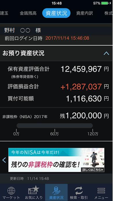 野村株アプリ ScreenShot2