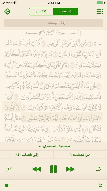 Ayah – Quran App screenshot-5
