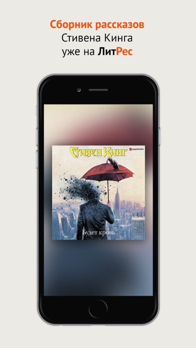 Listen to the audiobooks Screenshot