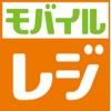 モバイルレジ - iPhoneアプリ