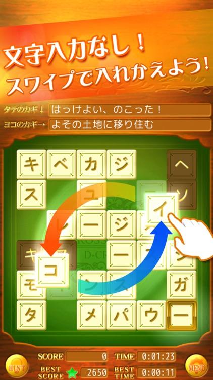 いれかえるクロスワード screenshot-0