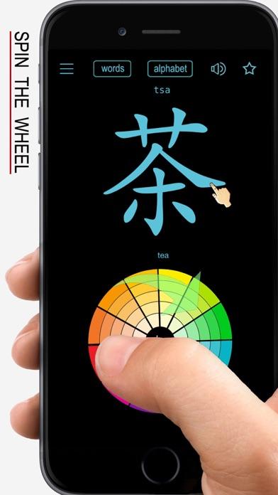 Cantonese Words & Writing ! screenshot 1