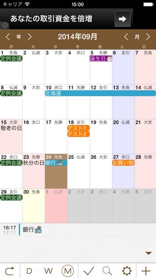 ハチカレンダー2 Lite ScreenShot0