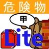 甲種危険物取扱者試験問題集lite りすさんシリーズ - iPhoneアプリ