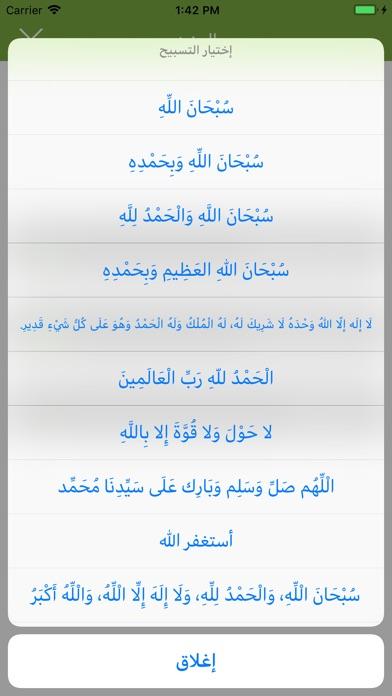 أوقات الصلاة  Prayer Times Pro screenshot 5