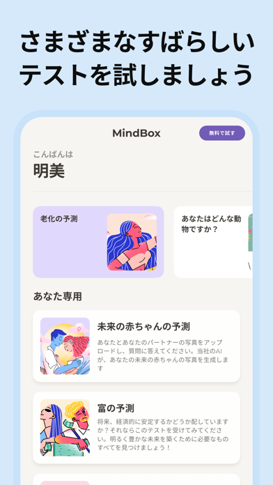 MindBox: Answers for youのおすすめ画像3