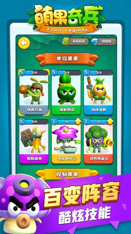 萌果奇兵 screenshot-0