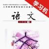 语文版初中语文八年级下册