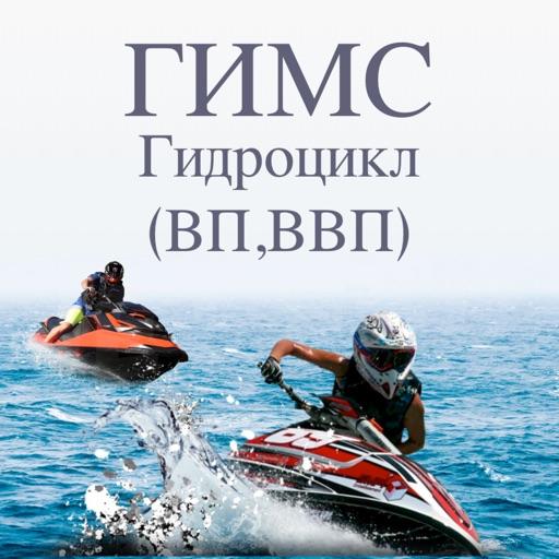 Билеты ГИМС гидроцикл ВП, ВВП