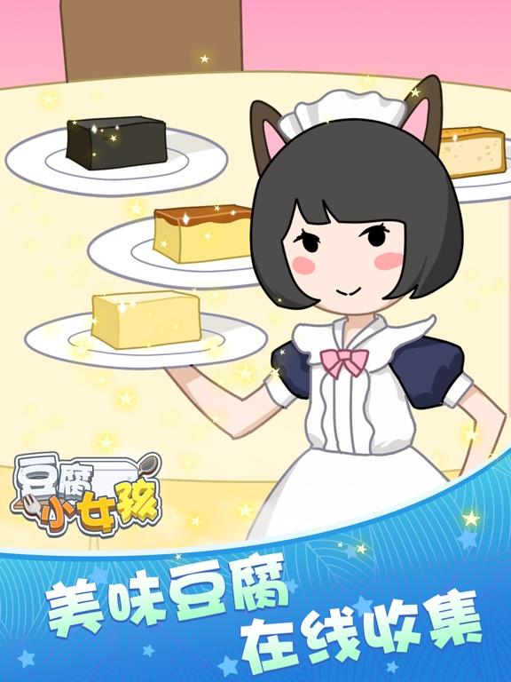 豆腐小女孩のおすすめ画像6