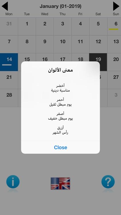 Mandaean Calendar screenshot-3
