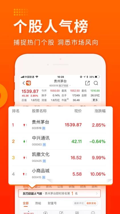 财经股票头条-热点金融资讯要闻 screenshot-3