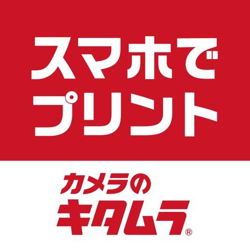 プリント直行便 -カメラのキタムラの写真プリントアプリ