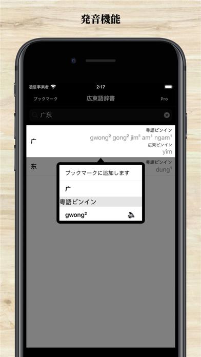 広東語辞書 Proのおすすめ画像3