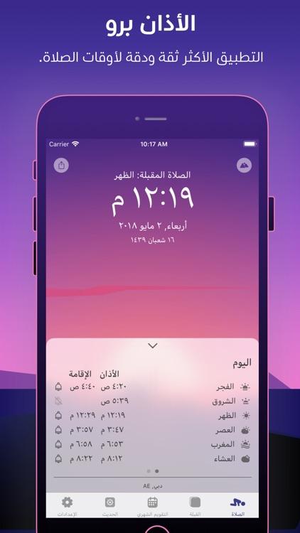 Athan Pro screenshot-3