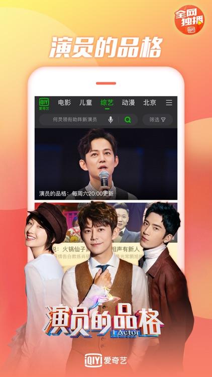 爱奇艺 screenshot-1