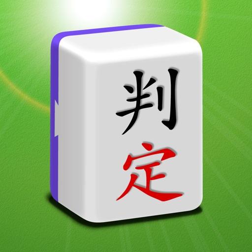 Required Mahjong Tiles