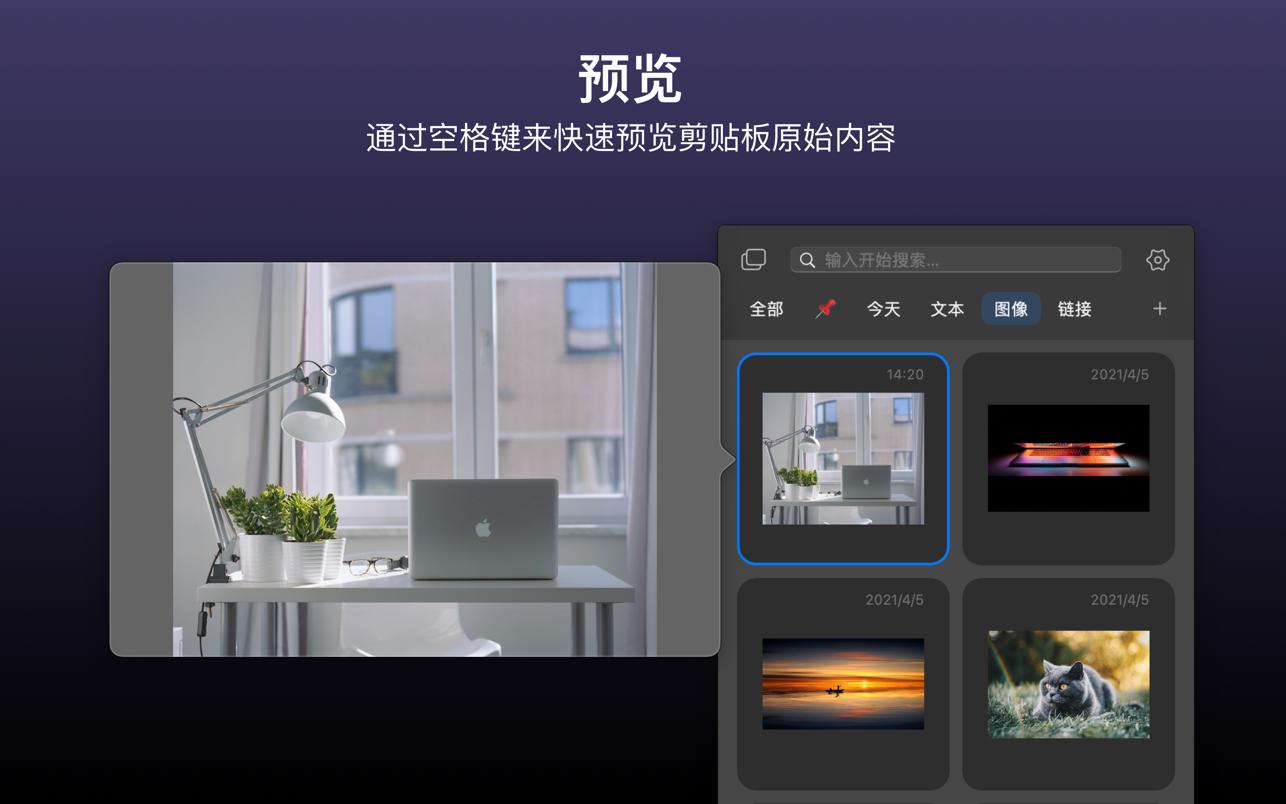 PasteNow 1.1 Mac 中文破解版 超强剪贴板工具