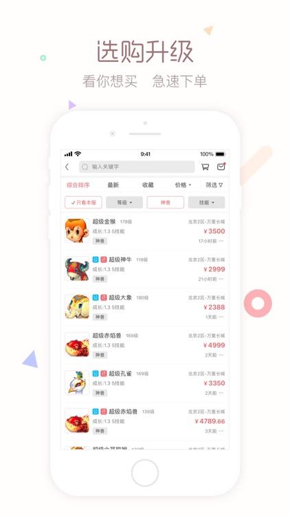 梦幻西游藏宝阁 screenshot-5