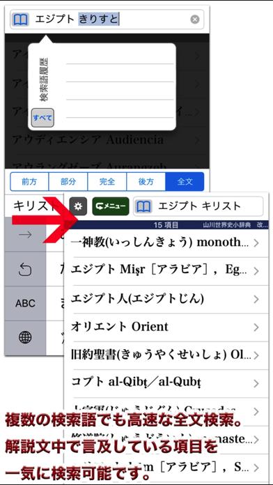 山川 世界史小辞典 改訂新版【山川出版社】 ScreenShot5
