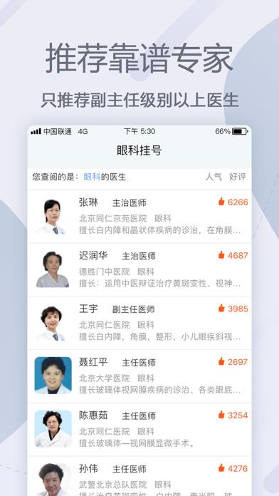 眼科医院挂号网-北京眼科医院APP screenshot two