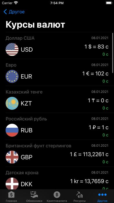 Курсы валют КиргизииСкриншоты 5